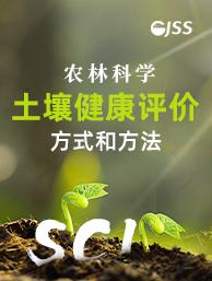 【CJSS-土壤科学】-封面-何霞丽-20210322.jpg