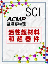 【ACMP-凝聚态物理】-期刊封面-何霞丽-20210312.jpg