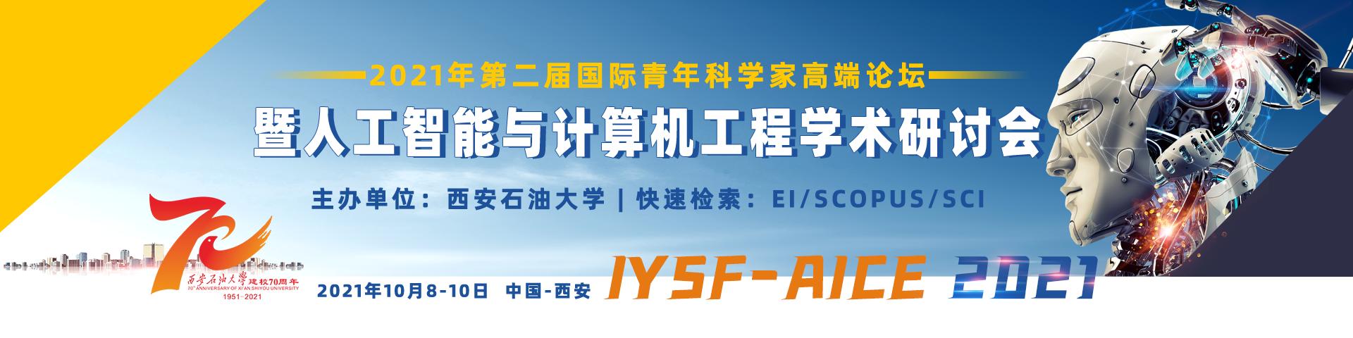 10月西安IYSF-AICE2021-banner中-何霞丽-20210526.png