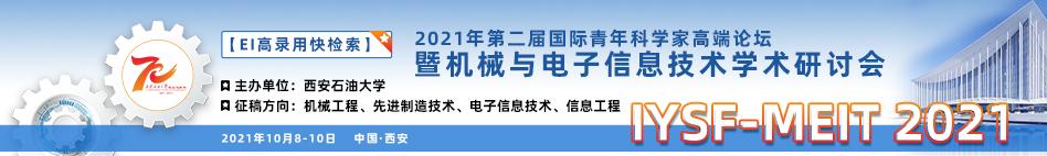 10月-西安-IYSF-MEIT 2021-知网-何霞丽-20210525.jpg