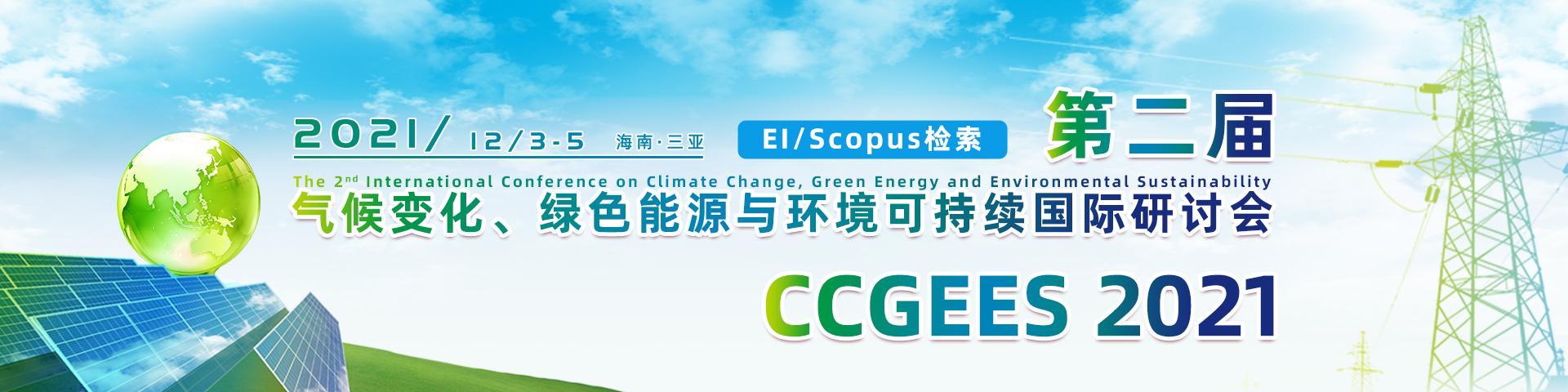 12月厦门-CCGEES2021-banner中-何霞丽-20210407.jpg
