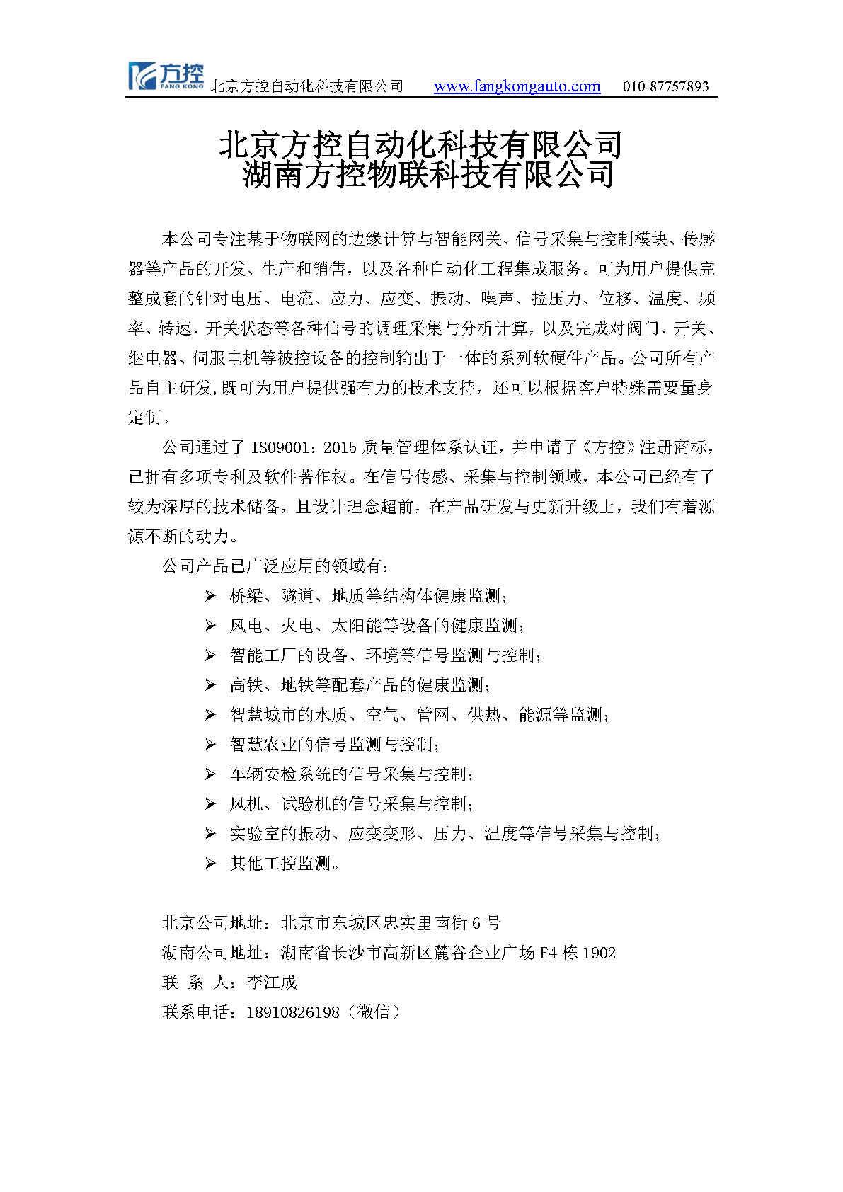 北京方控自动化科技有限公司.jpg