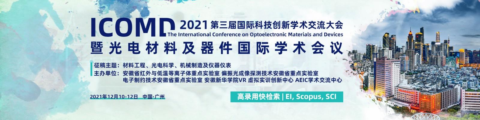 12月-广州-ICOMD2021-banner中-何霞丽-20210608.jpg