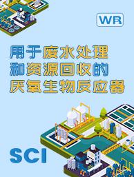 【WR-厌氧生物反应器】-期刊封面-何霞丽-202104113.jpg