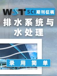 WST-水利-排水系统与水处理-期刊封面-何雪仪-20210528.png