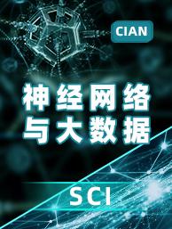 【CIAN-神经网络与大数据】-期刊封面-何霞丽-20210601.jpg