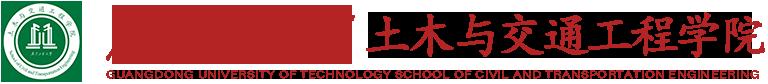 土木交通学院logo.png