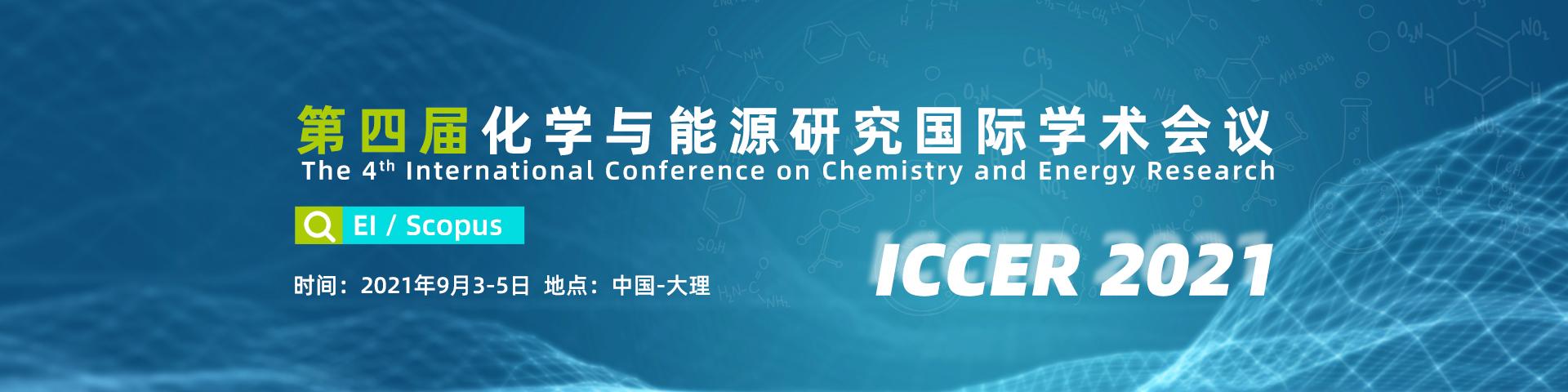 2021年9月-ICCER 2021-banner中-何霞丽-20210207.jpg