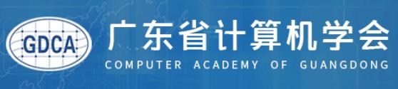 广东省计算机学会.png