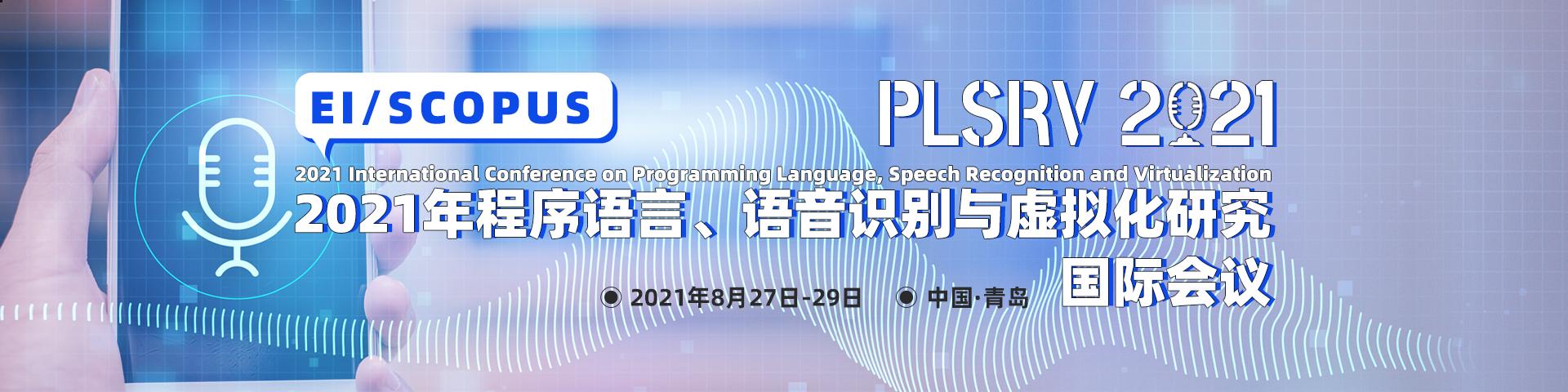 8月青岛-PLSRV 2021-艾思-何霞丽-20210428 .jpg