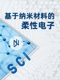 JN-柔性电子.jpg