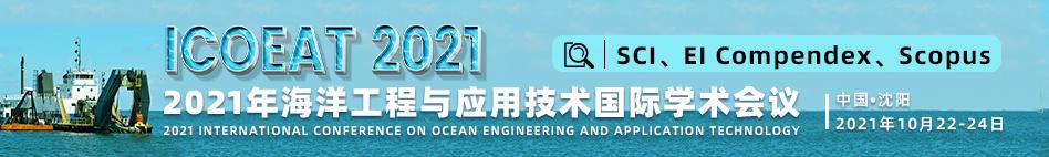 2021年10月-ICOEAT 2021-知网-何霞丽-20210510.jpg