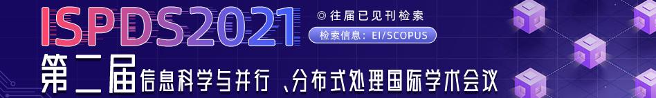 8月杭州-ISPDS2021会议知网banner-何雪仪-20210209.png