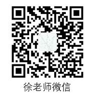 徐老师微信-CN.jpg