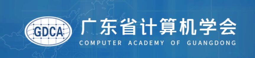 广东省计算机学会logo.jpg