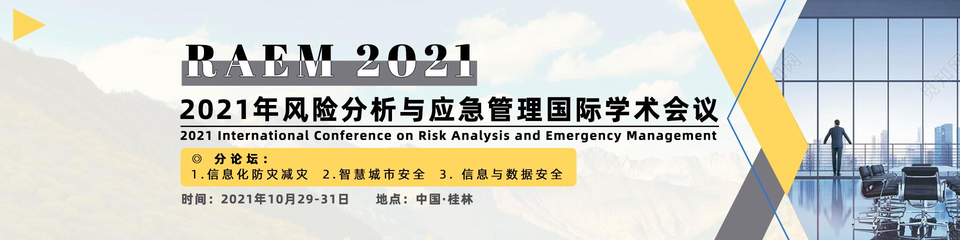 10月桂林RAEM 2021-banner中-何霞丽-20210415.png