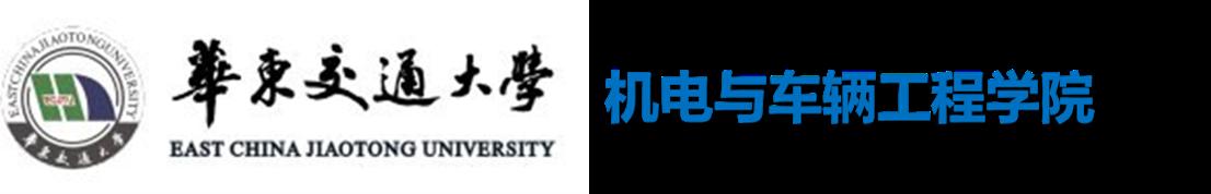 华东交通大学机电与车辆工程学院.png