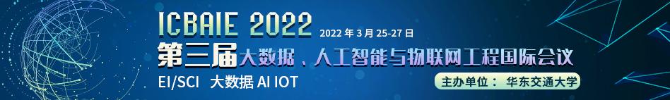 3月虚拟-ICBAIE2022-会议知网banner-张寅婕-20210804.jpg