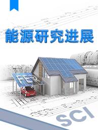 FER-能源研究进展.jpg