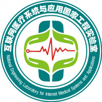 互联网医疗系统与应用国家工程实验室-logo.jpg