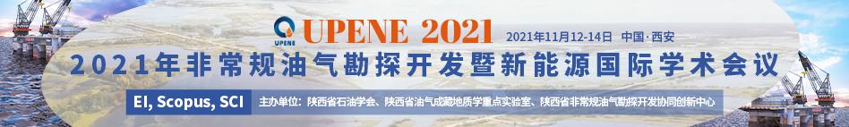 11月西安-UPENE 2021-知网-何霞丽-20210602.png