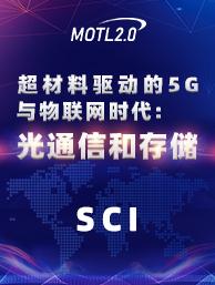 MOTL2.0-光通信&存储.jpg