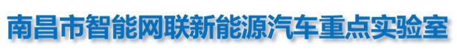 南昌市智能网联新能源汽车重点实验室.png