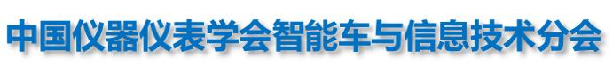 中国仪器仪表学会智能车与信息技术分会.png