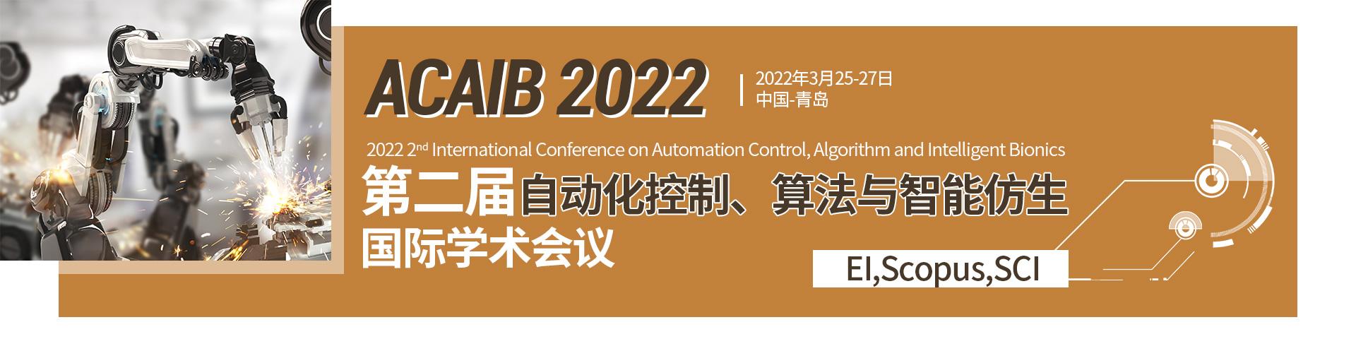 3月青岛-ACAIB2022-会议艾思banner-张寅婕-20210812.jpg