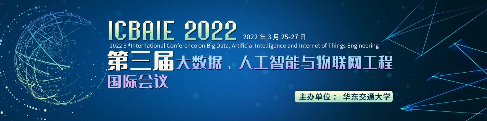 3月-ICBAIE2022-会议中文banner-张寅婕-20210804.jpg