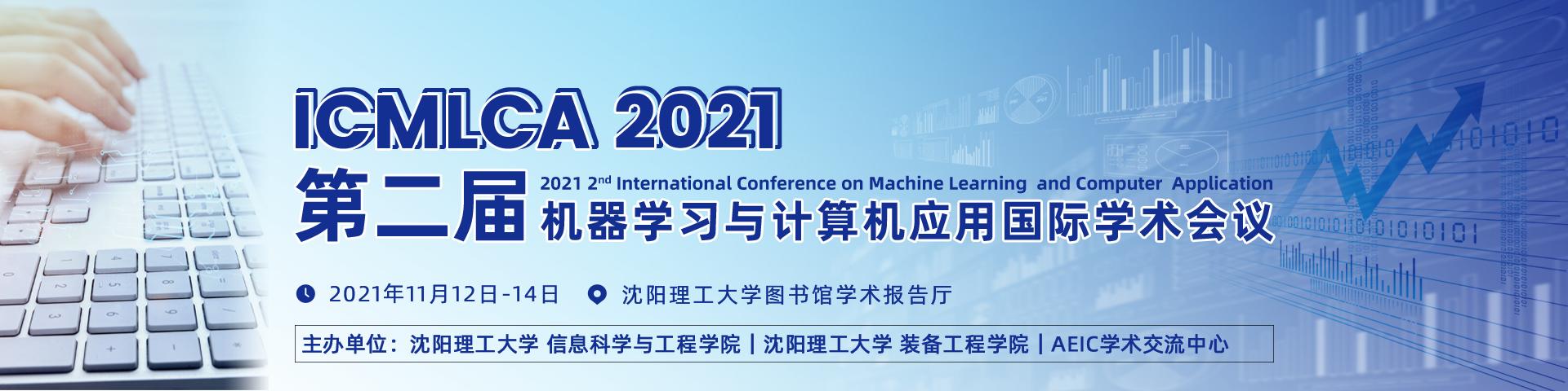 (无检索)11月沈阳-ICMLCA2021 -banner中-何霞丽-20210407.png