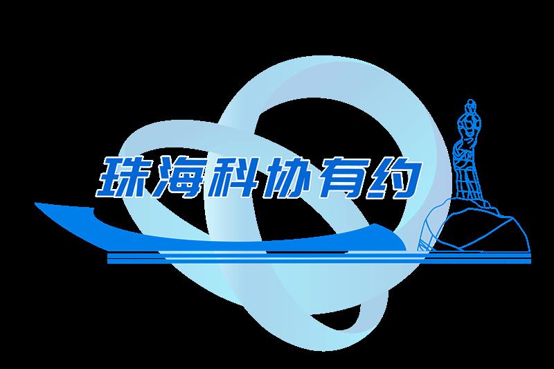 珠海科协有约(1).png