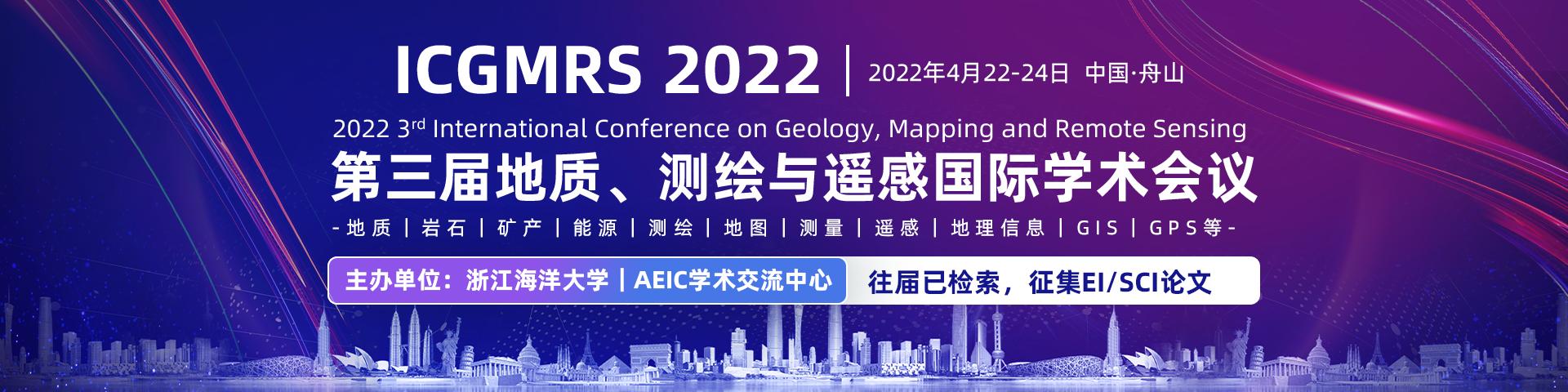 4月舟山 -ICGMRS2022-会议艾思banner-张寅婕-20210810.png