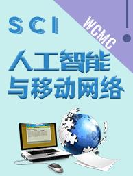 【WCMC-人工智能与移动网络】-期刊封面-何霞丽-20210531.jpg