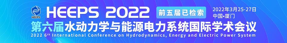 3月厦门-HEEPS2021-知网平台(上线平台)-林倩瑜-20210927.jpg